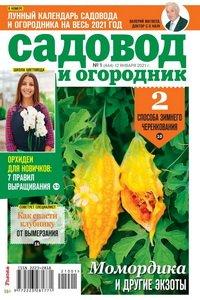 Садовод и огородник №1 2021