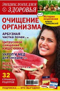 Народный лекарь энциклопедия здоровья №16 2011