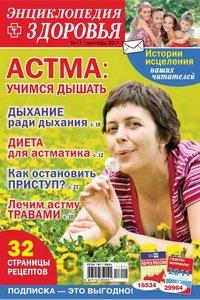 Народный лекарь энциклопедия здоровья №17 2011