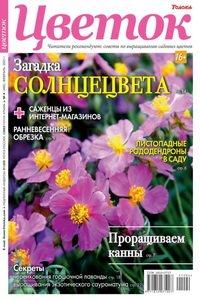 Цветок №4 2021