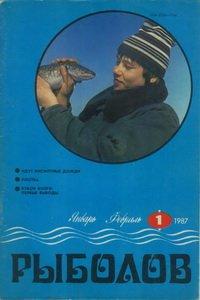 Рыболов №1 1987