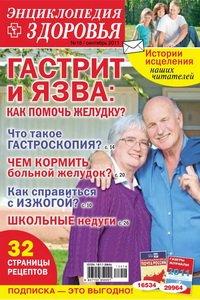 Народный лекарь энциклопедия здоровья №18 2011