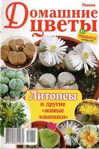 Домашние цветы спецвыпуск №9 2012
