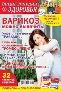 Народный лекарь энциклопедия здоровья №19 2011