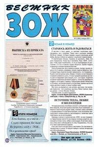 Вестник ЗОЖ №2 2021