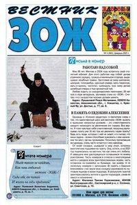 Вестник ЗОЖ №3 2021