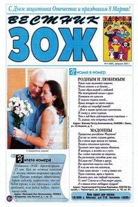 Вестник ЗОЖ №4 2021