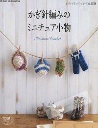 Lady Boutique Series №3554 2013 Miniature Crochet
