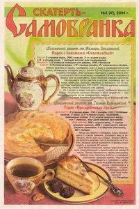 Скатерть Самобранка №2 2004