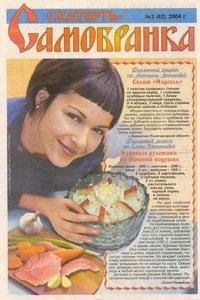 Скатерть Самобранка №3 2004