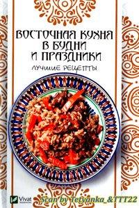 Восточная кухня в будни и праздники. Лучшие рецепты