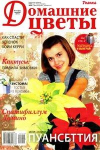 Домашние цветы №12 2012