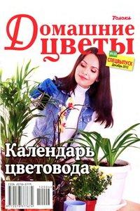 Домашние цветы спецвыпуск №4 2012 Календарь цветовода