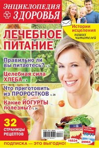 Народный лекарь энциклопедия здоровья №20 2011