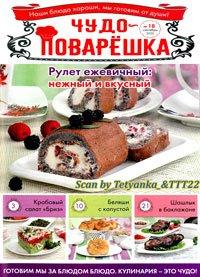 Чудо-поварЁшка № 18 (21) 2020