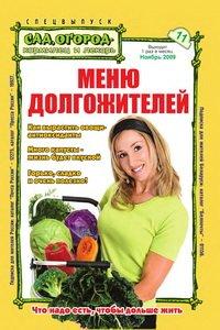 Сад огород кормилец и лекарь спецвыпуск №11 2009 Меню долгожителей