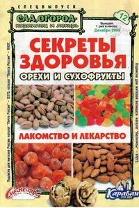 Сад огород кормилец и лекарь спецвыпуск №12 2009 Секреты здоровья