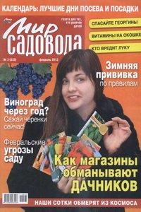 Мир садовода №3 2012