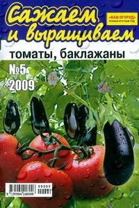 Ваш огород №5 2009