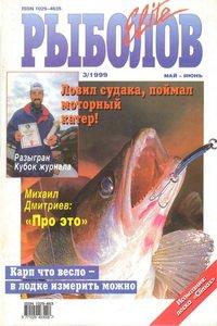 Рыболов Elite №3 1999