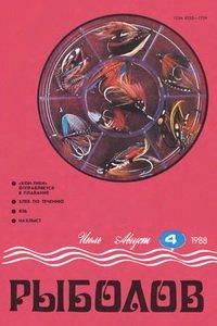 Рыболов №4 1988