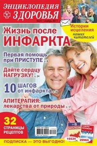 Народный лекарь энциклопедия здоровья №21 2011