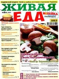 Живая еда № 8 (9) апрель 2021