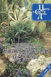 Цветы в саду и дома №11 1999
