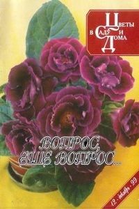 Цветы в саду и дома №12 1999