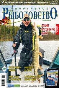 Спортивное рыболовство №2 2021