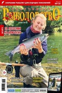 Спортивное рыболовство №3 2021