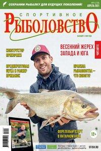 Спортивное рыболовство №4 2021