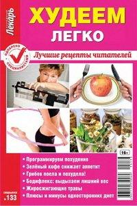 Народный лекарь спецвыпуск №133 2015 Худеем легко