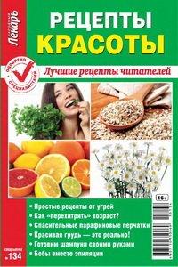 Народный лекарь спецвыпуск №134 2015 Рецепты красоты