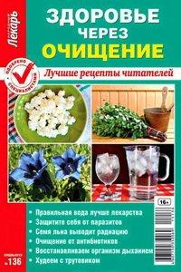 Народный лекарь спецвыпуск №136 2015 Здоровье через очищение