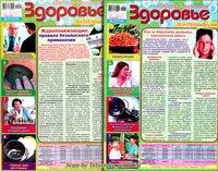 Здоровье № 9-10 2020   Украина