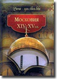 Московия XIV-XV вв
