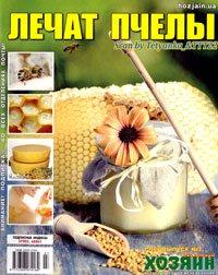 Лечат пчелы. СВ газеты «Хозяин» № 7, 2020