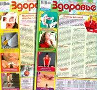 Здоровье № 11-12 2020   Украина