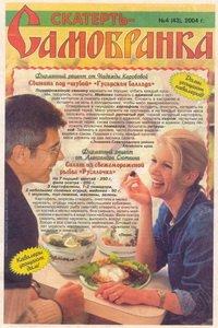 Скатерть Самобранка №4 2004