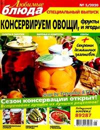 Любимые блюда № 5 СВ 2020. Консервируем овощи, фрукты и ягоды
