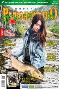 Спортивное рыболовство №3,4,7-12 2020