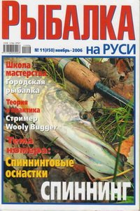Рыбалка на Руси 11 2006