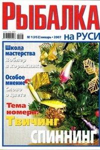 Рыбалка на Руси 1 2007