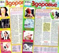 Здоровье № 1-2 2021   Украина